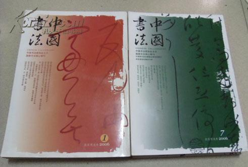 中国书法杂志2006(第1,2,3,4,6,7,8,9,10,11期)10本