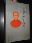 辛亥女杰刘青霞 (辛亥风云三人行) 小16开