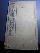 Y一心小楷玳天珊海民国24年商务印书馆版开本25.5*15厘米