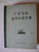 厂矿企业适用法规手册