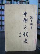中国近代史 上册  竖版