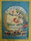 在自己的公社里旅行(1960年大跃进彩色连环画.有大跃进万岁、人民公社万岁、公社食堂等内容)