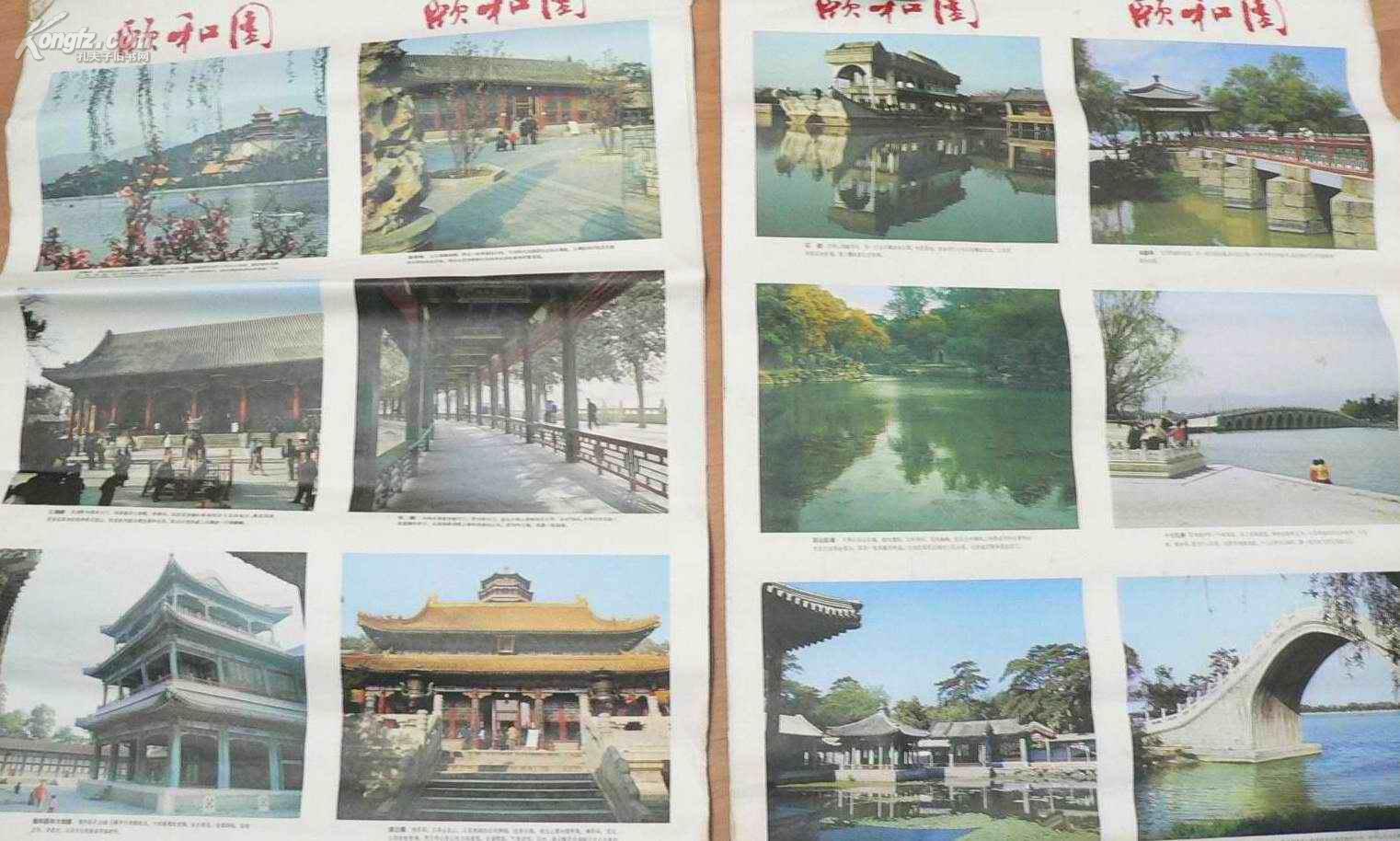 老画 :颐和园(2开2张) 彩色,82年印