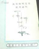 万用物理支架使用说明  (50、60年代)