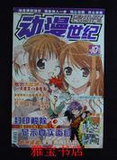 动漫世纪   (2003.10A)(魅力大比拼---犬夜叉VS杀生丸)   《迷糊天使与幽游白书》