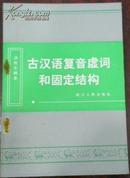 【古汉语复音虚词和固定结构】