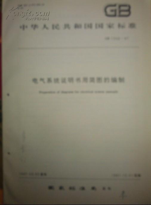 电气系统说明书用简图的编制