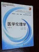 医学伦理学(第2版)供基础.临床.预防.口腔医学类专业用(货号:AD103)