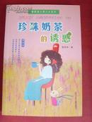 【中国当代小说·管家琪】《珍珠奶茶的诱惑》管家琪少男少女系列