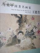 正版现货 当代中国著名画家 王德芳 河北教育