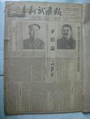 五十年代报纸:新武汉报[1952年4月合订本 第90-118期原报]