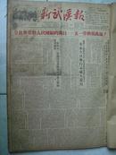 五十年代报纸:新武汉报[1952年5月合订本 第120-149期原报]