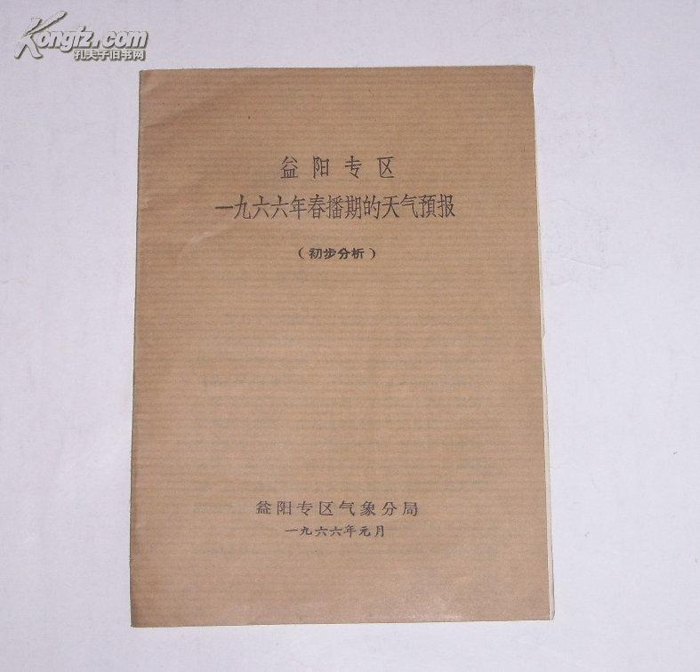 益阳专区一九六六年春播期的天气预报(初步分析)