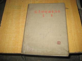 《延边朝鲜族自治区画集》1954年初版精装只发行500册