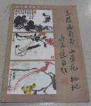 自学美术丛书(十二)怎样画葡萄、山茶花、枇杷