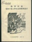工农兵演唱【增刊号,少见】