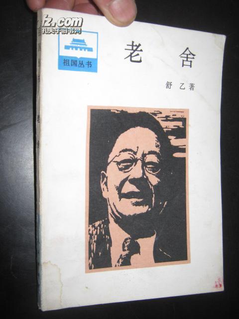 老舍 (祖国丛书)