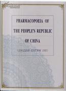 英文版:中华人民共和国药典1992(精装本,品好,见图)《40》
