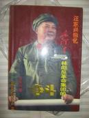 汪东兴回忆—毛泽东与林彪反革命集团的争斗 ( 原中共中央副主席汪东兴毛笔签赠本 见图)