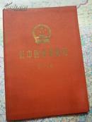 极少见的只印600册水原明窗【1956新中国邮票图鉴】这本编号在100号内