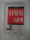引用语大辞典 (精装本) 2000年 一版一印 6千册 (包快递)