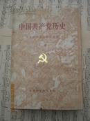 【5-4】中国共产党历史——中共中央党史研究室著(上)精装