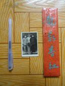 51年3位共产党领导干部合影老照片一张(苏瑞雪 杜部长 李部长)  包邮资