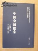 中国金融档案:大陆银行卷(全32册)