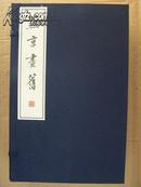 燕京画旧(全三册)