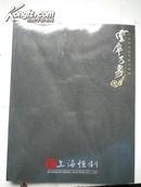 上海恒利 2011秋季艺术品拍卖会 灵犀万象 明清犀角象牙精品专场