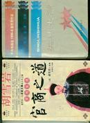 兵林史话   (中央电视台1996年度优秀栏目)   【32开本 机关 7--8 书架】