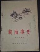 【皖南事变】作者 陈子谷 封面 亲笔签名本 1956年一版一次