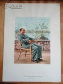 毛主席像【1969年精印】,纸厚质硬,8开. 250克双面涂料纸彩印,中国人民解放军海军政治部出版【稀缺品】