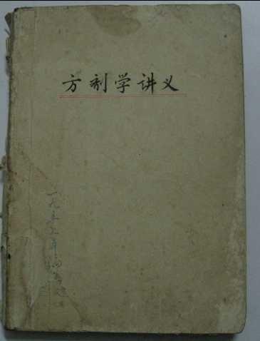 方剂学讲义(1957年编写油印本)书内有字迹画横品相请示图