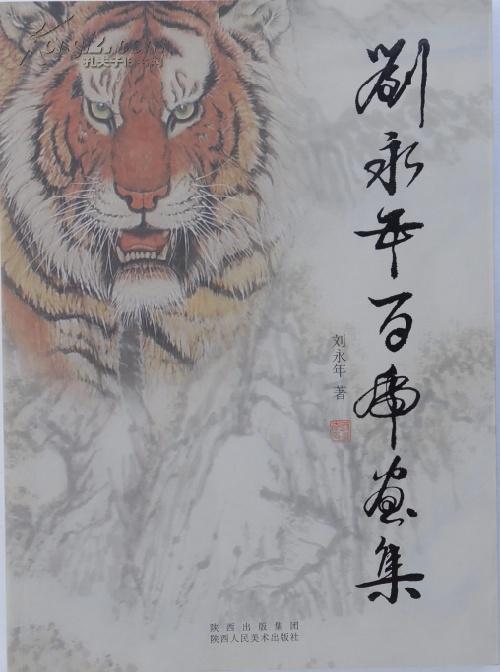 刘永年百虎画集