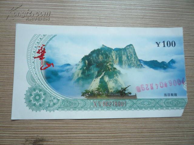 华山旅游门票