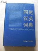 同尾汉英词典
