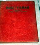 60年代老画册 《海南岛十年水利建设》