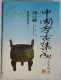 中国考古集成•西北卷II(陕西省、宁夏回族自治区,全25册赠各卷目录检索光盘)