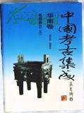 中国考古集成•华南卷I(湖北省、湖南省,全25册赠各卷目录检索光盘)