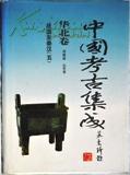 中国考古集成•华北卷II(河南•山东卷,全22册赠各卷目录检索光盘)