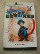 《李小午·云南幽默风情游》1版1印 包挂刷