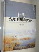 上海湿地利用和保护(精装