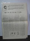 红战报 (1967年第4期) 8开4版