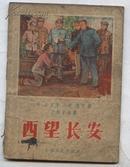 西望长安--戏曲故事(57年1版1印 插图版 丁斌曾插图)