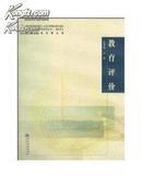 教育评价 教育部普通高校人文社会科学重点研究基地 北京师范大学教师教育研究中心组织编写