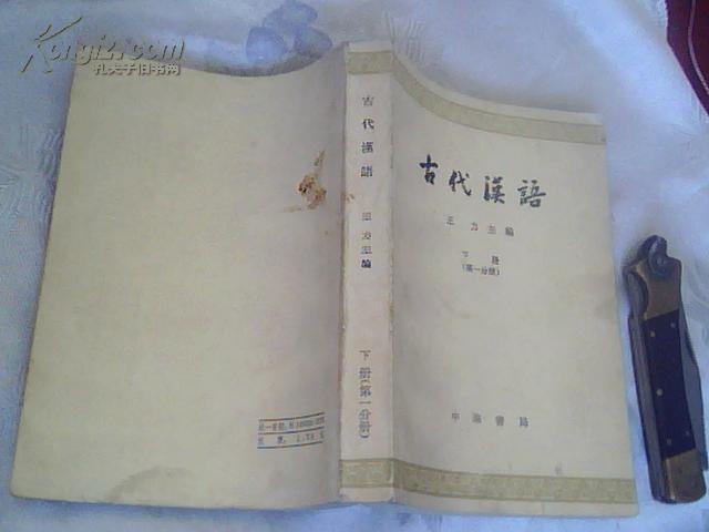 古代汉语 下册(第一分册)【63年1版、78年广东4印 繁体横排】