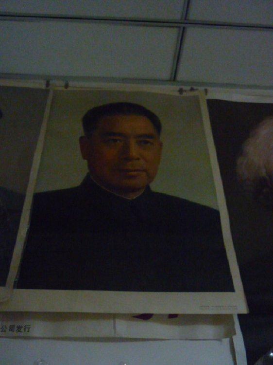 1977两开周总理标准像