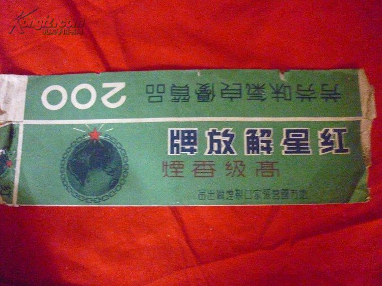 1954年红星解放牌香烟整条外包装