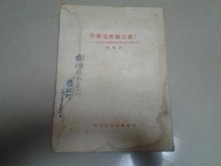 什么是唯物主义(一九五五年九月讲课初稿只供本校同学参考)杨献珍签名送树鸿留念